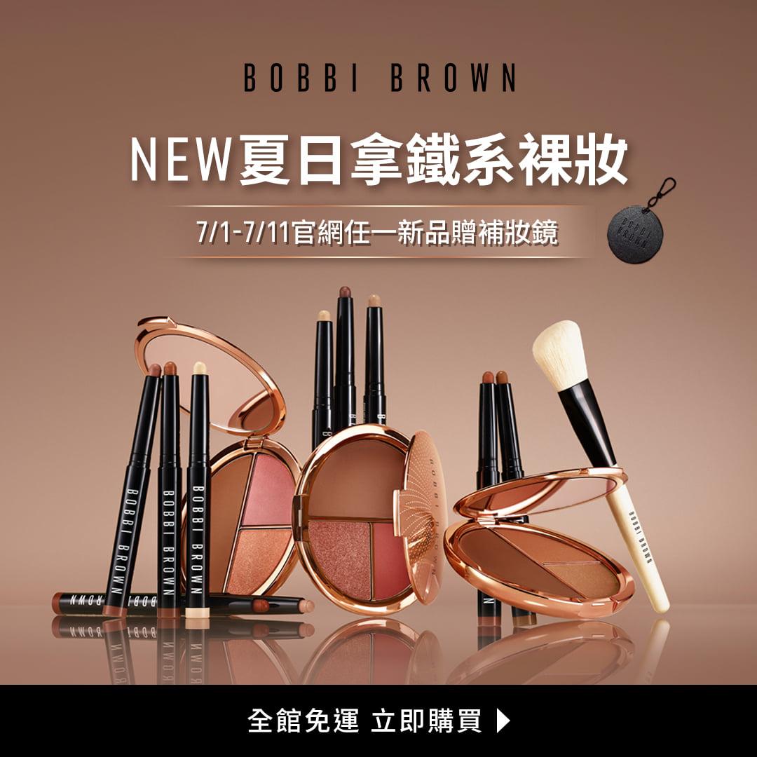 【美妝快訊】Bobbi Brown 30周年官網大優惠 7/1-7/7