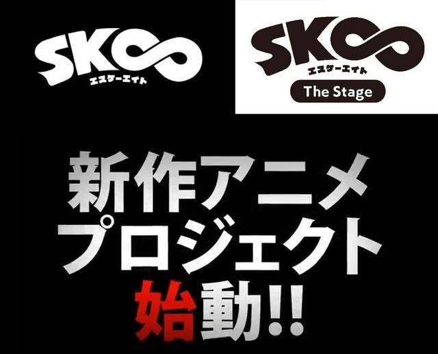 【動漫資訊分享】《SK8 the Infinity》新作動畫製作確定!+ 真人舞台化確定 !