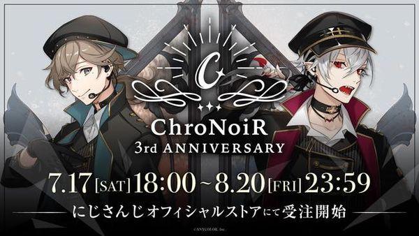 【ChroNoiR】三週年紀念週邊宣布販售!7/17-8/20